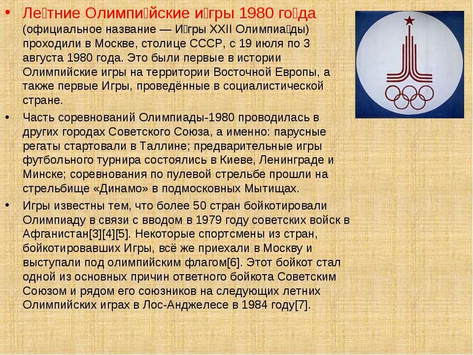Ле тние Олимпи йские и гры 1980 го да (официальное название — И гры XXII Олим...