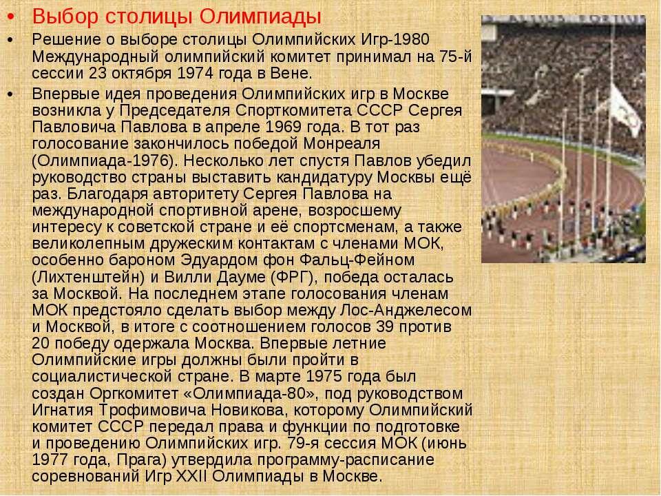 Выбор столицы Олимпиады Решение о выборе столицы Олимпийских Игр-1980 Междуна...