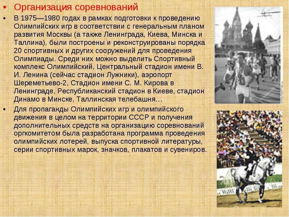 Организация соревнований В 1975—1980 годах в рамках подготовки к проведению О...