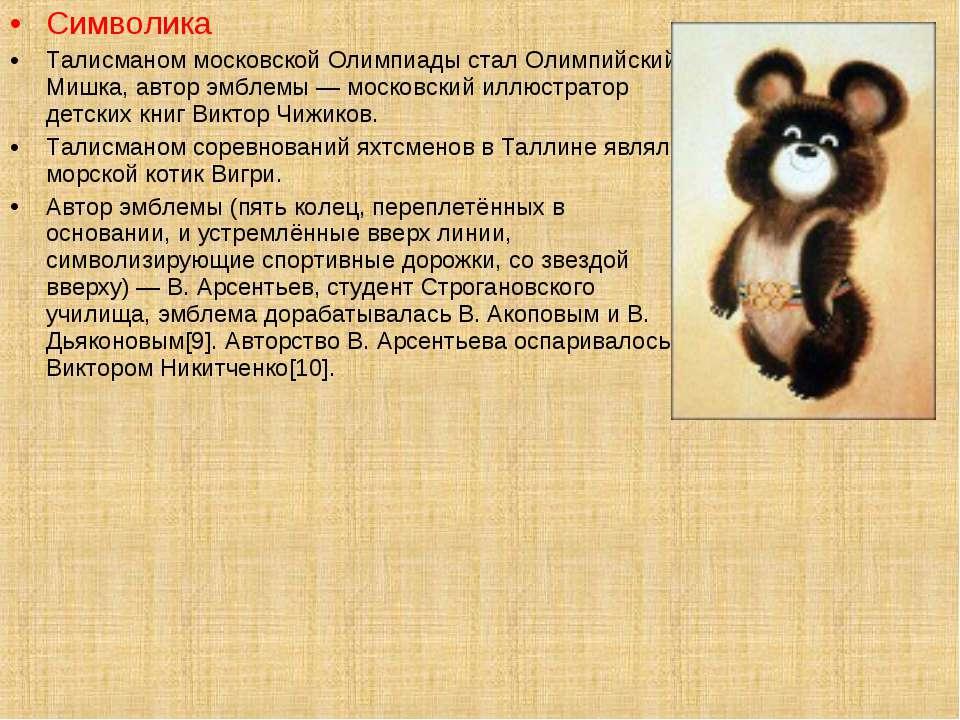 Символика Талисманом московской Олимпиады стал Олимпийский Мишка, автор эмбле...