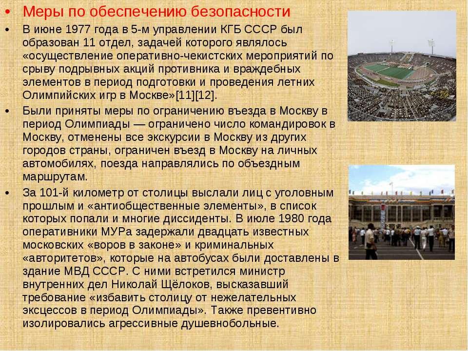 Меры по обеспечению безопасности В июне 1977 года в 5-м управлении КГБ СССР б...