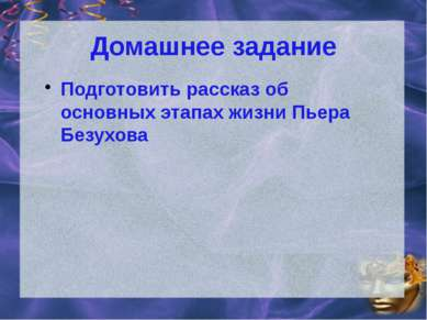 Домашнее задание Подготовить рассказ об основных этапах жизни Пьера Безухова