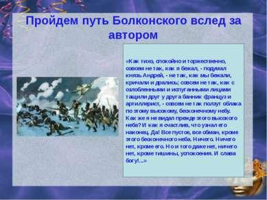 Пройдем путь Болконского вслед за автором Аустерлицкое сражение – переломный ...