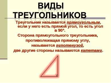 Треугольник называется прямоугольным, если у него есть прямой угол, то есть у...