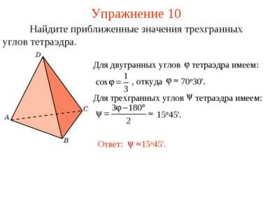 Упражнение 10 Найдите приближенные значения трехгранных углов тетраэдра.