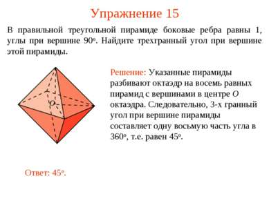 Упражнение 15 В правильной треугольной пирамиде боковые ребра равны 1, углы п...