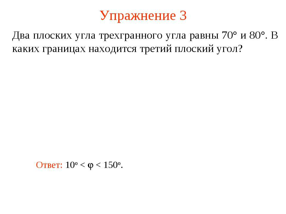 Упражнение 3 Два плоских угла трехгранного угла равны 70° и 80°. В каких гран...