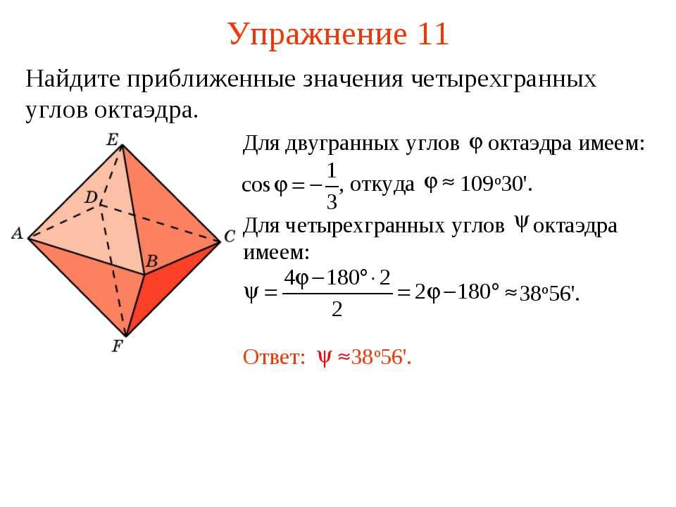 Упражнение 11 Найдите приближенные значения четырехгранных углов октаэдра.