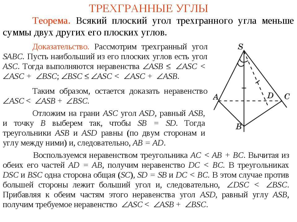 ТРЕХГРАННЫЕ УГЛЫ Теорема. Всякий плоский угол трехгранного угла меньше суммы ...