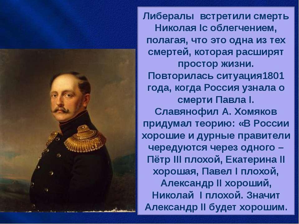 Николай I умер как раз вовремя. Если бы после севастопольской кампании ему пр...