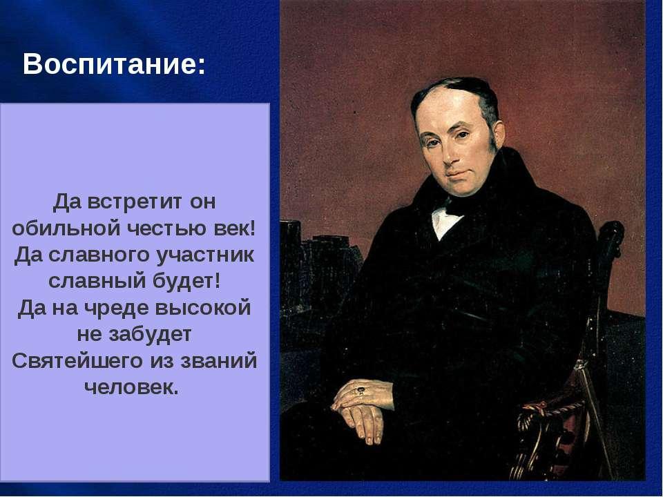 Воспитание: Воспитателем Александра II был – В. Жуковский. Он пытался внушить...