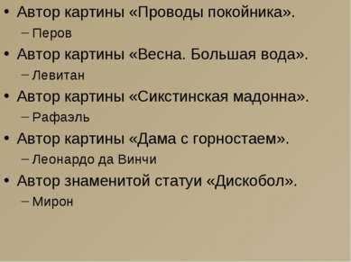 Автор картины «Проводы покойника». Перов Автор картины «Весна. Большая вода»....