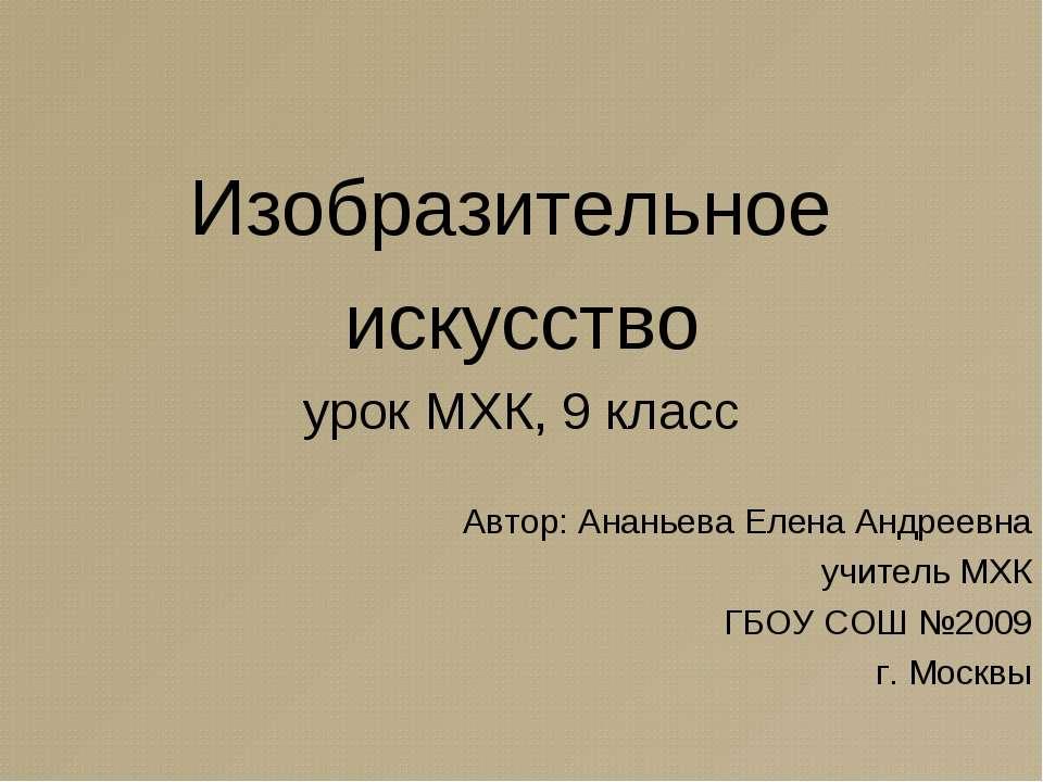 Изобразительное искусство урок МХК, 9 класс Автор: Ананьева Елена Андреевна у...