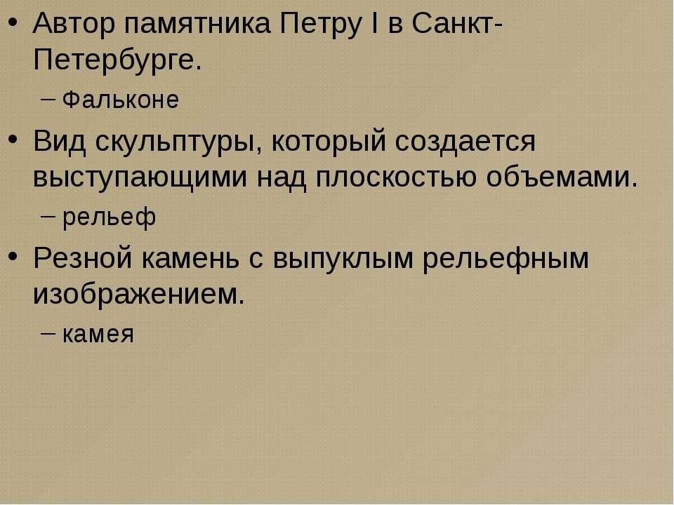 Автор памятника Петру I в Санкт-Петербурге. Фальконе Вид скульптуры, который ...
