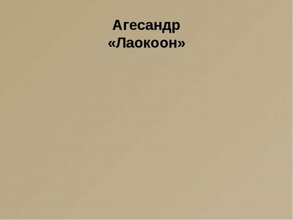 Агесандр «Лаокоон»