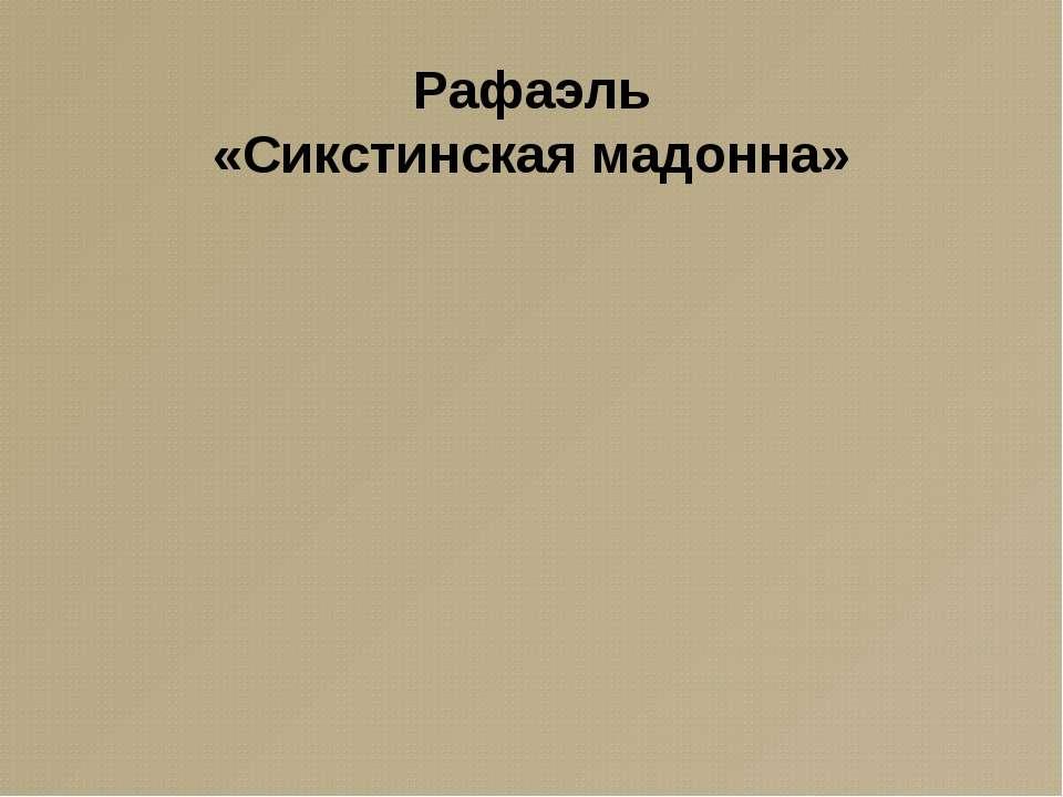 Рафаэль «Сикстинская мадонна»