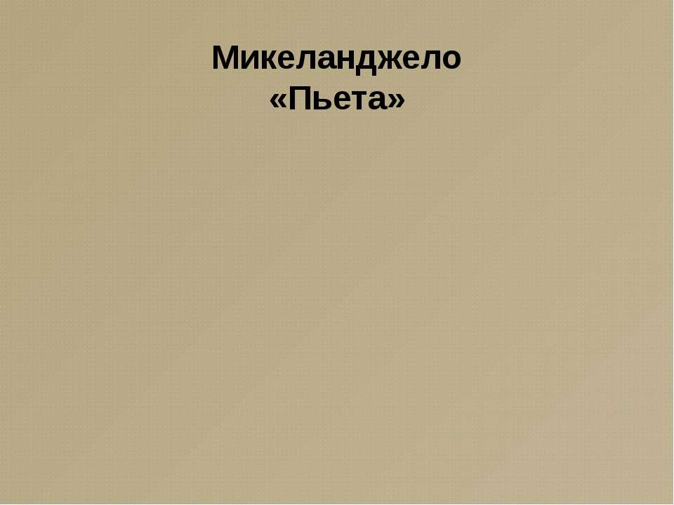 Микеланджело «Пьета»