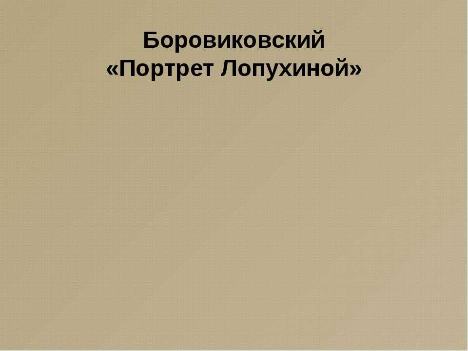 Боровиковский «Портрет Лопухиной»
