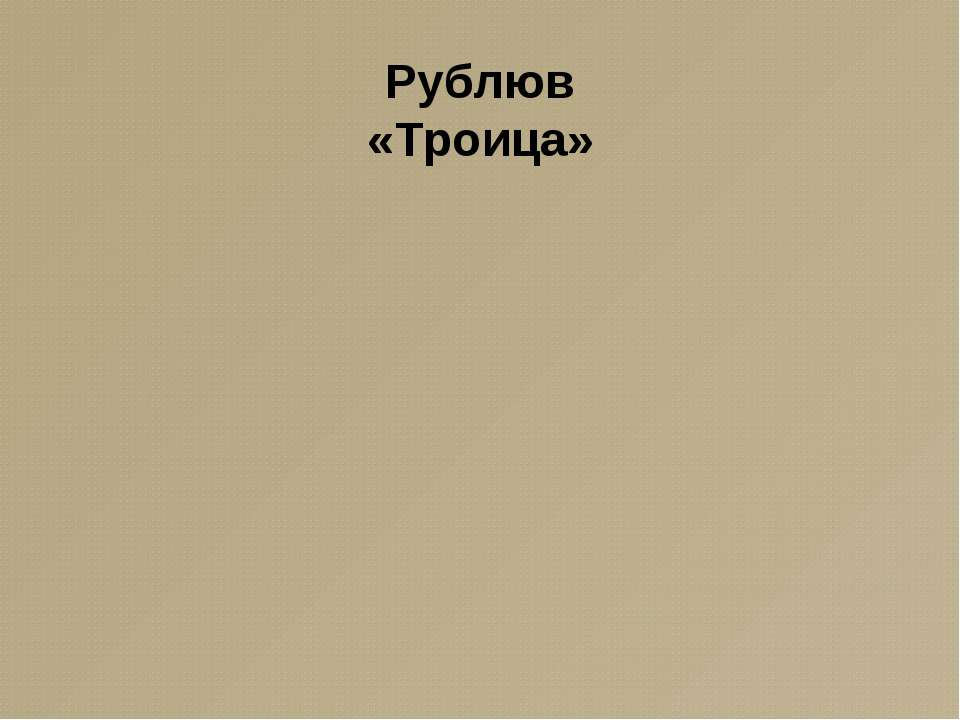 Рублюв «Троица»