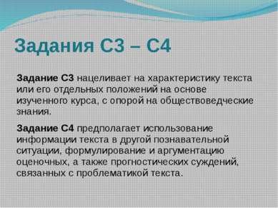 Задания С3 – С4 Задание С3 нацеливает на характеристику текста или его отдель...