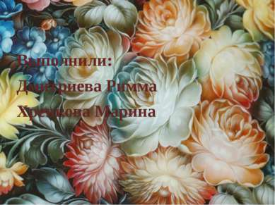 Выполнили: Дмитриева Римма Хренкова Марина