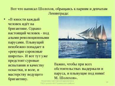 Вот что написал Шолохов, обращаясь к парням и девчатам Ленинграда: «В юности ...