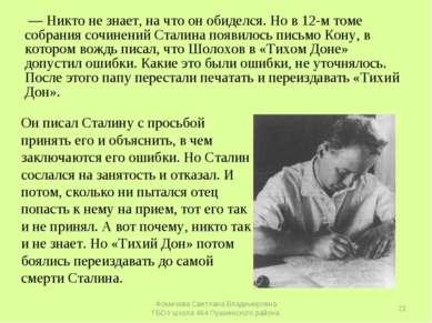 — Никто не знает, на что он обиделся. Но в 12-м томе собрания сочинений Стали...