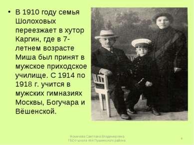 В 1910 году семья Шолоховых переезжает в хутор Каргин, где в 7-летнем возраст...
