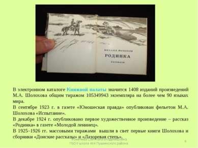 В электронном каталоге Книжной палаты значится 1408 изданий произведений М.А....