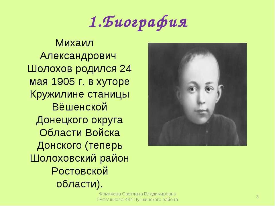 1.Биография Михаил Александрович Шолохов родился 24 мая 1905 г. в хуторе Круж...