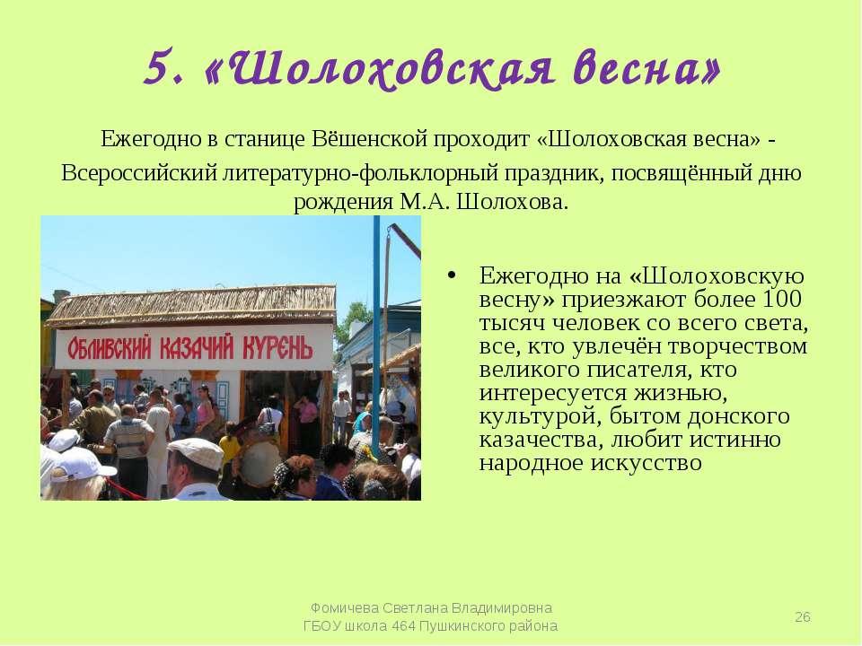 5. «Шолоховская весна» Ежегодно в станице Вёшенской проходит «Шолоховская вес...