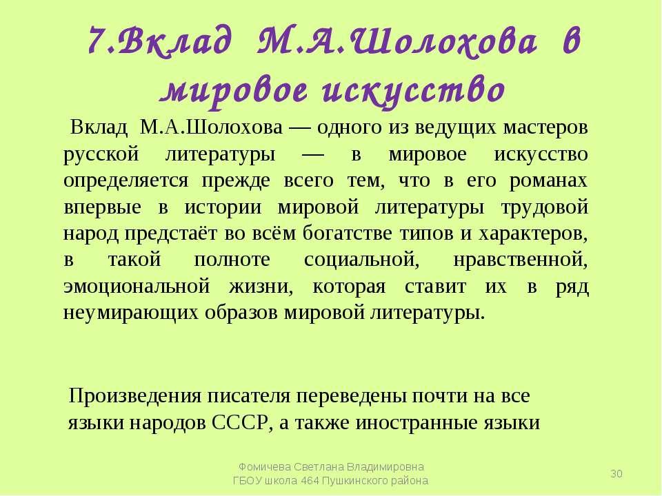 7.Вклад М.А.Шолохова в мировое искусство Вклад М.А.Шолохова — одного из ведущ...