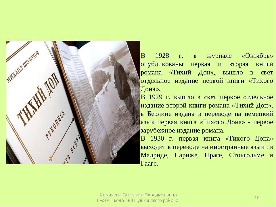 В 1928 г. в журнале «Октябрь» опубликованы первая и вторая книги романа «Тихи...