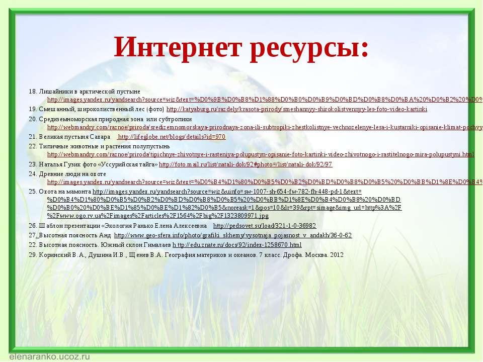 Интернет ресурсы: 18. Лишайники в арктической пустыне http://images.yandex.ru...