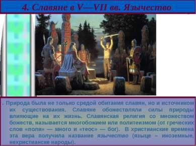 . Природа была не только средой обитания славян, но и источником их существов...
