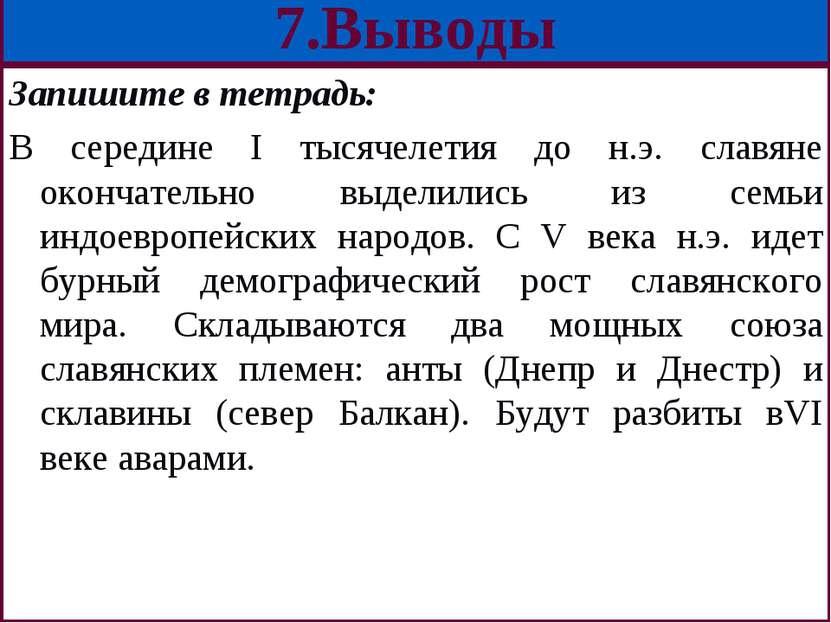 Запишите в тетрадь: В середине I тысячелетия до н.э. славяне окончательно выд...