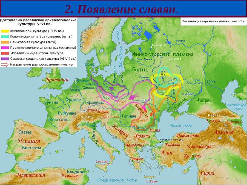 2. Появление славян. Меню