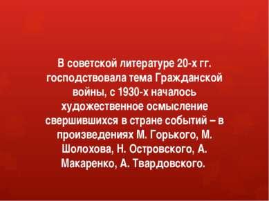 В советской литературе 20-х гг. господствовала тема Гражданской войны, с 1930...