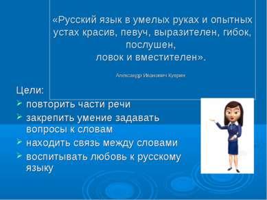«Русский язык в умелых руках и опытных устах красив, певуч, выразителен, гибо...