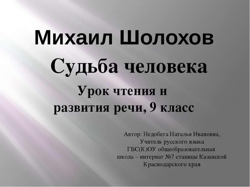 Михаил Шолохов Судьба человека Урок чтения и развития речи, 9 класс Автор: Не...