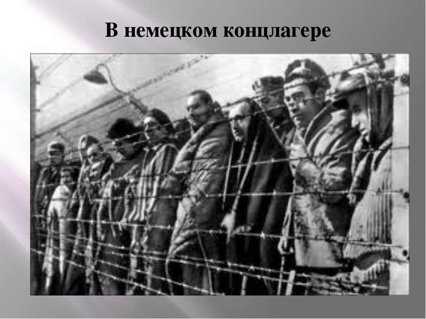 В немецком концлагере