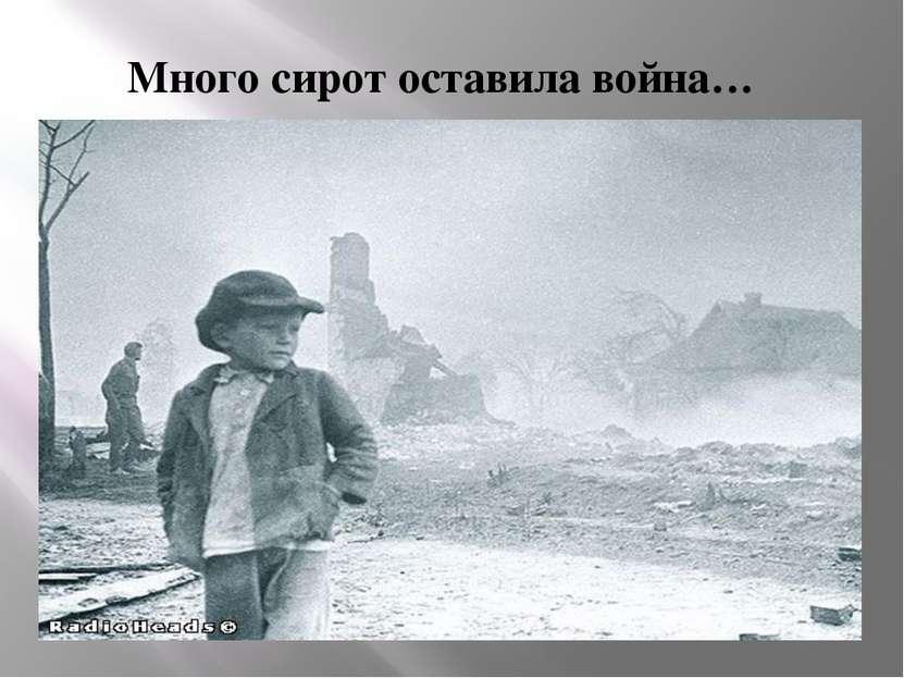 Много сирот оставила война…