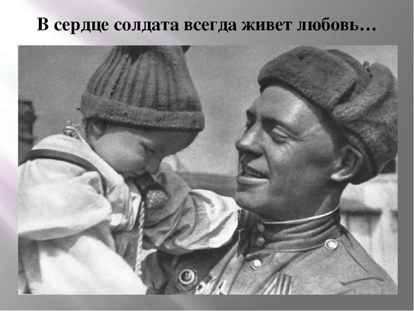В сердце солдата всегда живет любовь…