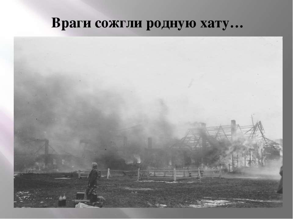 Враги сожгли родную хату…