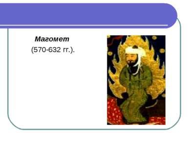 Магомет (570-632 гг.).