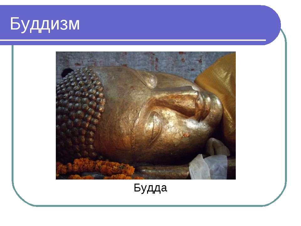 Буддизм Будда
