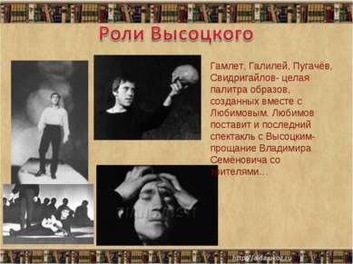 * * Гамлет, Галилей, Пугачёв, Свидригайлов- целая палитра образов, созданных ...