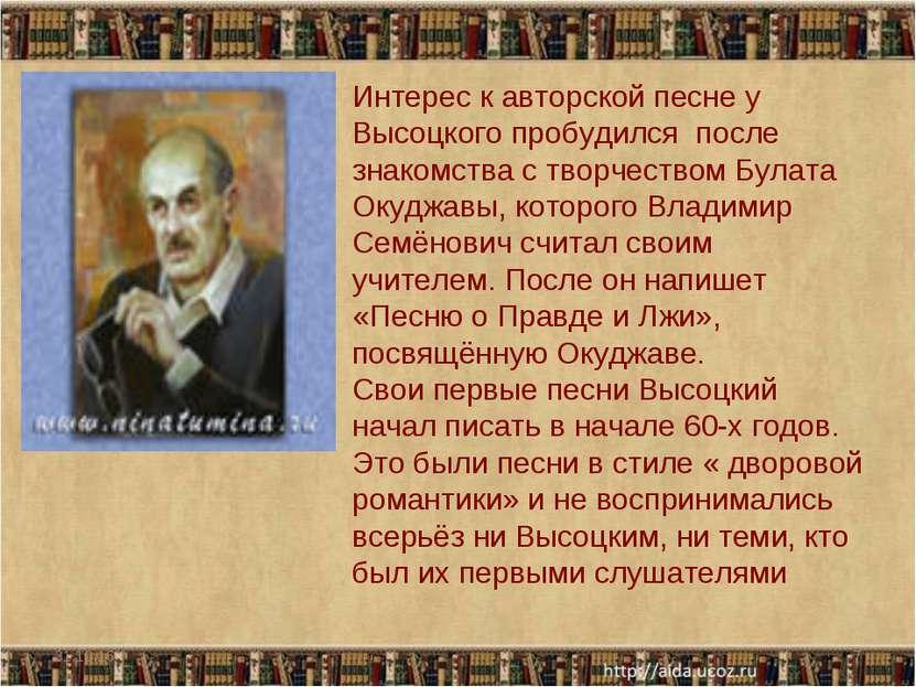 * * Интерес к авторской песне у Высоцкого пробудился после знакомства с творч...