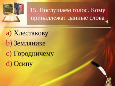 15. Послушаем голос. Кому принадлежат данные слова Хлестакову Землянике Город...