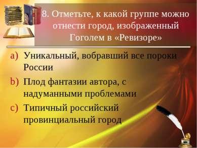 8. Отметьте, к какой группе можно отнести город, изображенный Гоголем в «Реви...
